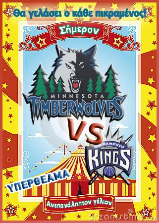 TWolves vs. Kings, το μεγάλο μας τσίρκο